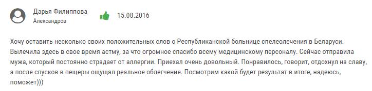 Отзыв с alean.ru