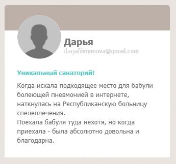 Отзыв с inbelarus.ru