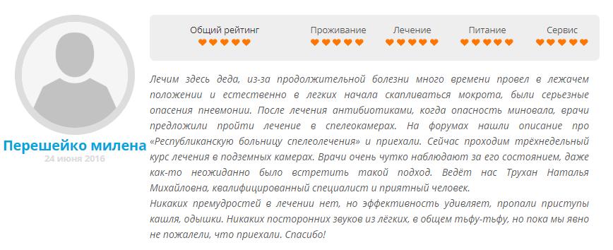 Отзыв с sanatoria.ru