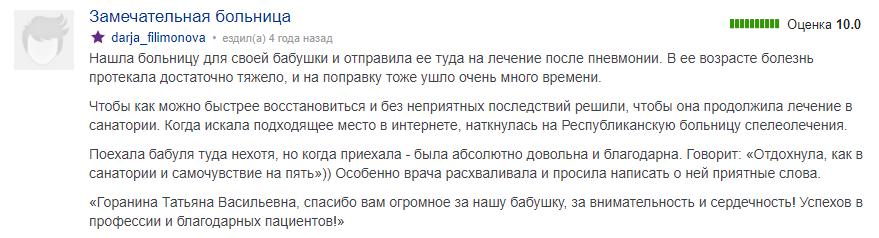 Отзыв с turpravda.com