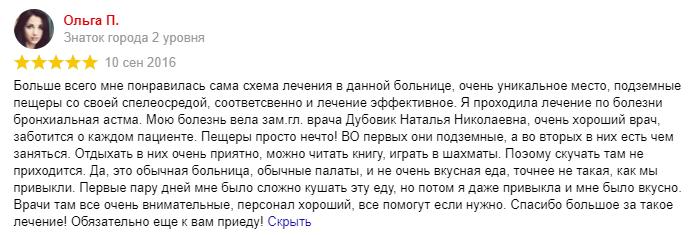 Отзыв с Яндекс Карты